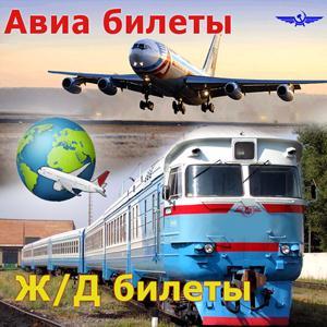 Авиа- и ж/д билеты Шалинского