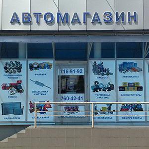 Автомагазины Шалинского