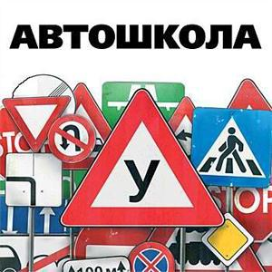 Автошколы Шалинского