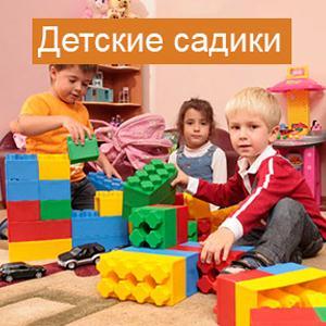 Детские сады Шалинского