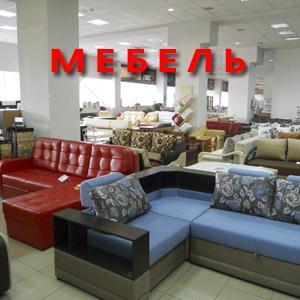 Магазины мебели Шалинского
