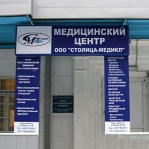 Медицинские центры Шалинского