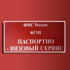 Паспортно-визовые службы Шалинского