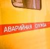 Аварийные службы в Шалинском