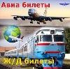 Авиа- и ж/д билеты в Шалинском
