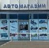 Автомагазины в Шалинском