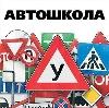 Автошколы в Шалинском