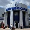 Автовокзалы в Шалинском