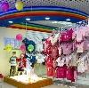 Детские магазины в Шалинском