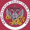 Налоговые инспекции, службы в Шалинском