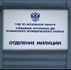 Отделения полиции в Шалинском