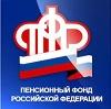 Пенсионные фонды в Шалинском