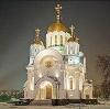 Религиозные учреждения в Шалинском