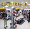 Спортивные магазины в Шалинском