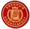 Военкоматы, комиссариаты в Шалинском