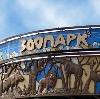 Зоопарки в Шалинском