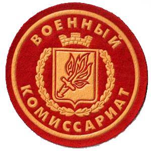 Военкоматы, комиссариаты Шалинского