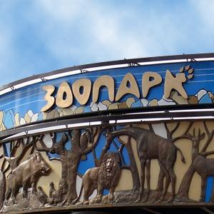 Зоопарки Шалинского